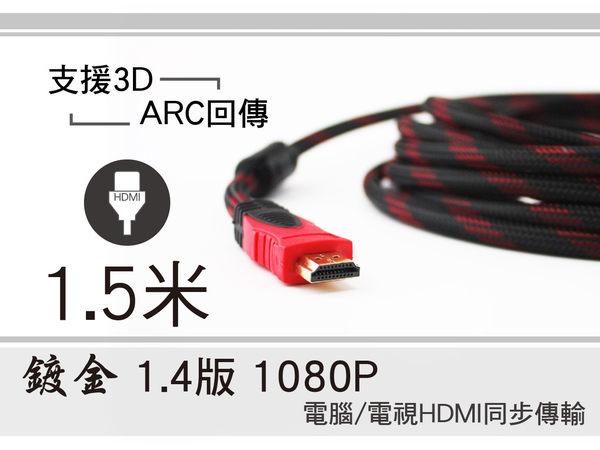 【DG1821】歡迎批發(量大可議價)鍍金 HDMI線 1.4版 1080P 3D 雙磁環隔離網 1.5米