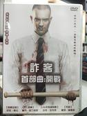 挖寶二手片-C04-023-正版DVD-電影【詐客首部曲:開戰】-尼克奈分 賽門菲力普斯 李奇哈內特(直購價