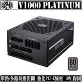 [地瓜球@] Cooler Master V1000 Platinum 1000W 全模組 電源供應器 白金牌 全日本電容
