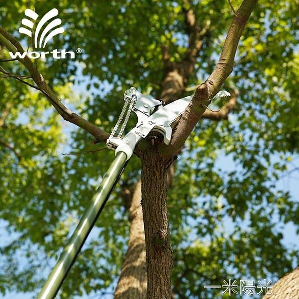 沃施worth園藝豪華專業伸縮高枝剪高空鋸樹枝剪刀園林綠化工具 一米陽光