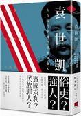 袁世凱——左右近代中國的俗吏與強人