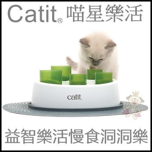 *WANG*CATIT 2.0 貓咪益智樂活慢食洞洞樂 貓咪益智遊戲 零食 點心 貓咪洞洞樂 貓餐具