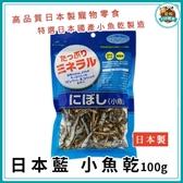 寵物FUN城市│日本藍 小魚乾100g (小魚干 魚乾 貓咪零食 寵物零食)