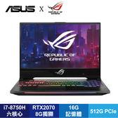 ASUS GL504GW-0041A8750H SCAR版2代電競筆電