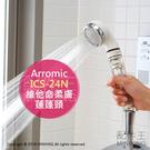 日本代購 Arromic ICS-24N 維他命柔膚蓮蓬頭 省水 負離子 護膚 護髮 附維他命C粉100g