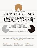(二手書)虛擬貨幣革命:區塊鏈科技,物聯網經濟,去中心化金融系統挑戰全球經濟秩..