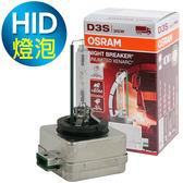 OSRAM 66340XNB D3S 4300K 加亮70% HID燈泡(公司貨保固四年)