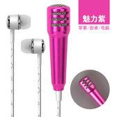 家用音響帶有線小話筒一體迷你K哥小型耳機全名K歌手機麥克風 生活樂事館