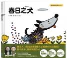 春日之犬-《雖然是精神病但沒關係》劇中繪本3【城邦讀書花園】