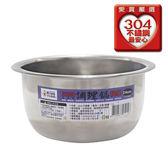 金優豆 304極厚不鏽鋼調理鍋(24cm)【愛買】