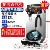 蒸汽開水機奶泡機商用全自動奶茶店開水器多功能萃茶機 NMS生活樂事館