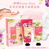 韓國Farm Stay 花香莊園護手霜禮盒組