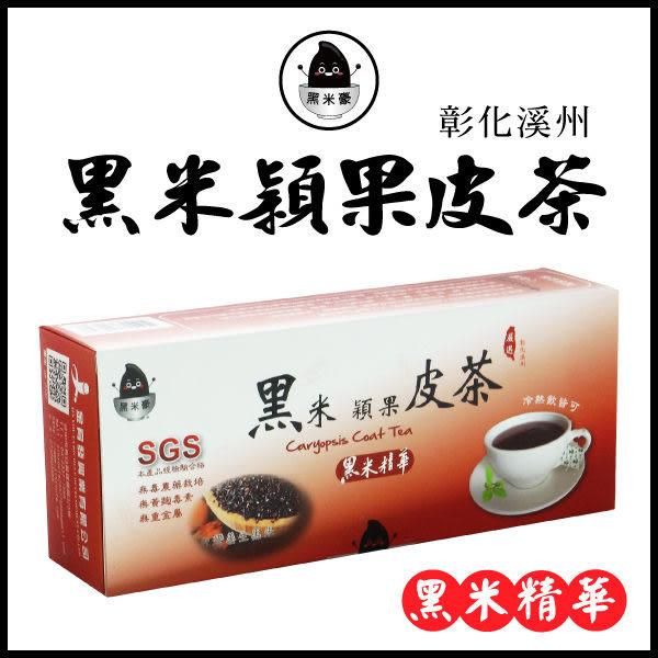 黑米豪 彰化溪州黑米穎果皮茶 4gX12包盒