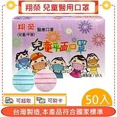 翔榮 兒童醫用口罩 50入/盒 藍/粉 可選 雙鋼印*愛康介護*