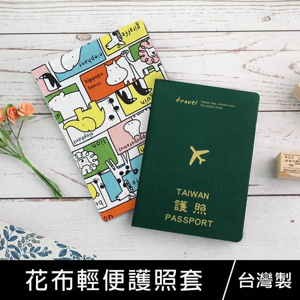 【網路/直營門市限定】珠友 SC-10079 花布輕便護照套/護照包/護照夾