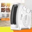 暖風機 欣麗美取暖器家用浴室小太陽省電暖...