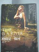 【書寶二手書T6/翻譯小說_GHT】時間是一條河_謝雅文, 瑪麗愛麗絲