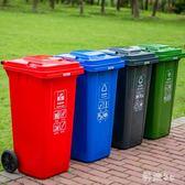 120 240 100升大號四色分類垃圾桶帶輪戶外紅藍綠灰 js9114『科炫3C』