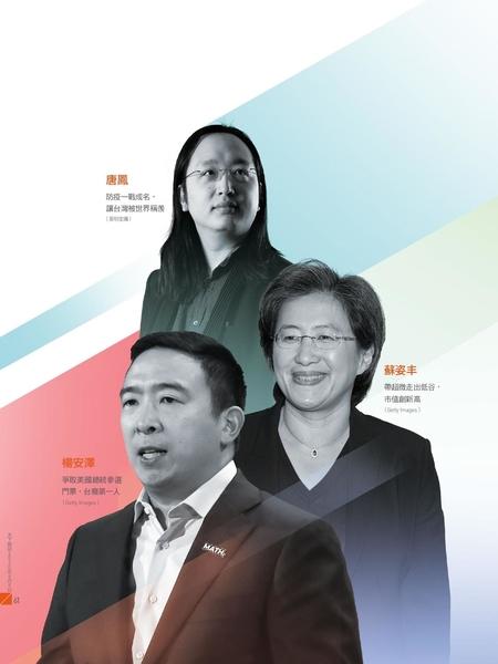 天下雜誌 0909/2020 第706期:會頂嘴 更頂尖:世界級領袖都是這樣長大