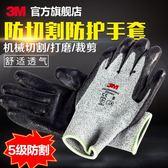 防切割手套 3M 防割耐磨手套防機械切割園藝屠宰裁剪搬運丁腈凃掌防護手套 霓裳細軟