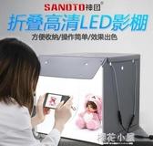 神圖F40小型攝影棚產品拍攝道具LED柔光箱拍照燈箱攝影箱40cmQM『櫻花小屋』
