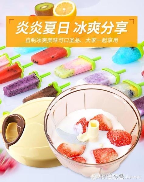 冰模具 做雪糕冰棒冰棍冰糕冰激凌冰淇淋棒冰的模具家用套裝自制無毒雪條 檸檬衣舍