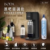 iSODA 全自動氣泡水機-迷霧黑 IS-909