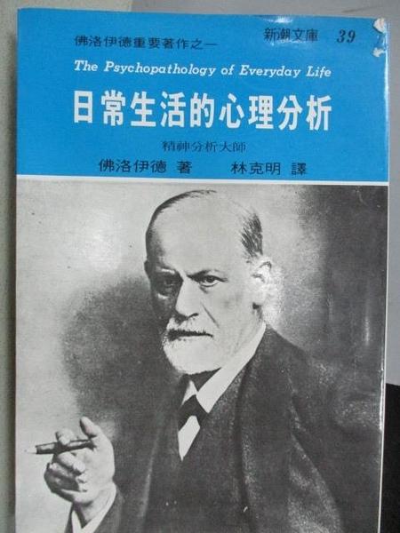 【書寶二手書T1/心理_MMZ】日常生活的心理分析_佛洛伊德