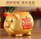 陶瓷大號金豬兒童超大容量不可取可愛儲蓄罐只進不出存錢罐儲錢罐