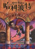 (二手書)哈利波特(1):神秘的魔法石