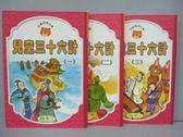 【書寶二手書T6/兒童文學_IQP】兒童三十六計_共3冊合售_附殼_鄧妙香