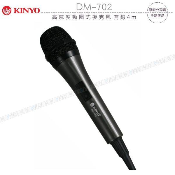 《飛翔無線3C》KINYO 耐嘉 DM-702 高感度動圈式麥克風 有線4m│公司貨│舞台唱歌 家庭歡唱 會議教學