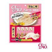 【CIAO】啾嚕肉泥-幼貓鮪魚14g*20條 SC-121(D002B51)