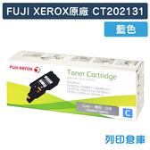 原廠碳粉匣 FUJI XEROX 藍色 CT202131 (0.7K) / CP205 /適用 富士全錄 CM205b/CM205f/CM215b/CM215fw/CP105b/CP205/CP215w