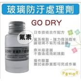 【GO DRY】氟系汽車玻璃撥水防污處理劑 汽車美容用 (25ml)