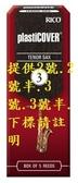 凱傑樂器 PLASTI COVER 系列 次中音 TENOR SAX 5片裝 薩克斯風 黑竹片 2號