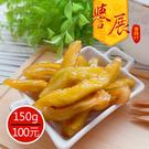【譽展蜜餞】蜜芒果(芒果羔) 小包150...