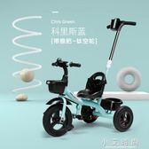 嬰幼兒童三輪車腳踏車1-3歲手推車寶寶自行車小孩2-6歲童車大號 小艾時尚.NMS
