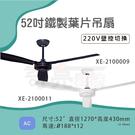 台灣製造 52吋 鐵葉扇AC 220V 吊扇【奇亮科技】2100010、11