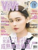 ViVi唯妳時尚國際中文版 2月號/2019 第155期