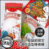 日本 XM 聖誕節限定 五連包 棒棒糖 造型棒棒糖 聖誕樹 雪人 薑餅人 甘仔店3C配件