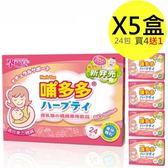 孕哺兒 哺多多媽媽飲品 隨身包 5公克x24包入 哺乳茶 買4送1共5盒 ◤限時58折◢