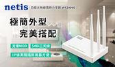 [富廉網] 【netis】WF2490E 三天線 無線分享器