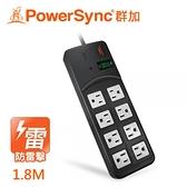 【PowerSync 群加】高耐燃1開8插尿素防雷擊延長線-1.8M 黑
