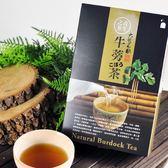 【將軍區農會】牛蒡茶包禮盒7g*12包/盒