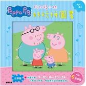 根華出版(京甫) - 粉紅豬小妹 佩佩豬 好玩拼圖書 故事篇