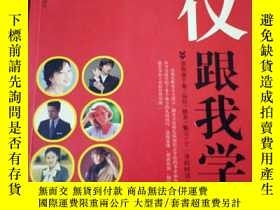 二手書博民逛書店罕見禮儀跟我學Y222250 佳音 中國華僑出版社。 出版200