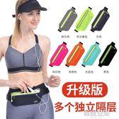 運動腰包男女2018新款時尚跑步手機腰帶迷你貼身裝備多功能隱形包