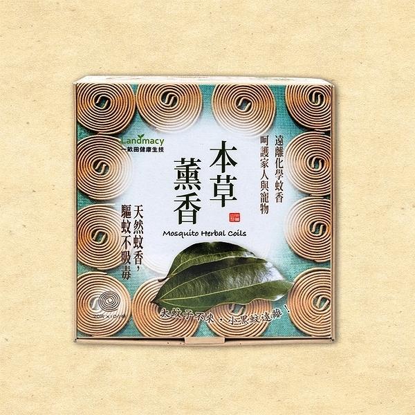 天然蚊香-新包裝本草薰香(20捲一盒)贈鐵盤-香楠,肉桂,艾草等製成