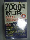 【書寶二手書T5/語言學習_JKO】7000單字放口袋_蘇秦